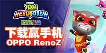《汤姆猫炫跑》首发 下载夺OPPO RenoZ手机