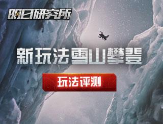 新玩法雪山攀登评测--明日研究所37