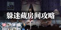 人偶馆绮幻夜神秘的卧室怎么过 躲迷藏房间通关攻略
