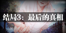 人偶馆绮幻夜结局3真相 结局3详细介绍