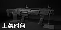 和平精英DBS霰弹枪什么时候出 DBS霰弹枪上线时间
