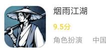 烟雨江湖安卓版下载 安卓版在哪下载