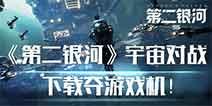 【活动】《第二银河》宇宙对战,下载夺游戏机!