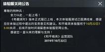 <font color='#FF0000'>和平精英体验服10月22日15点测试结束关闭公告</font>