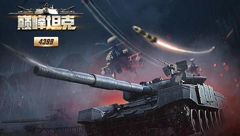 巅峰坦克装备介绍 来自芬兰的新装甲车AMV