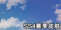 和平精英SS4赛季衣服是什么 SS4战斗服怎么样