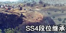 和平精英SS4赛季段位继承规则 和平精英SS4赛季段位继承表