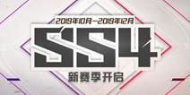 和平精英SS4赛季切换常见问题解答 备战SS4