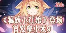 《狐妖小红娘》卡牌登场,首发夺小米9手机!