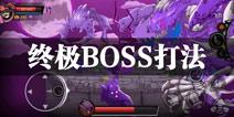 失落城堡最终BOSS怎么打 终极BOSS亡灵之主打法攻略
