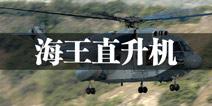 巅峰坦克西科斯基的又一经典问世 海王直升机