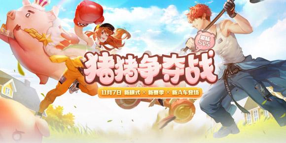 QQ飞车手游11月7日版本更新 猪猪争夺战欢乐开启