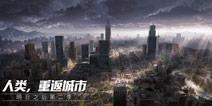 明日之后11月7日第二季更新 人类重返城市开启