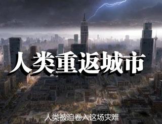 明日之后人类重返城市启动 10大更新情报合集