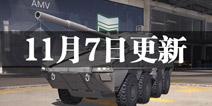 巅峰坦克11月7日更新公告 1.9.0版本上线