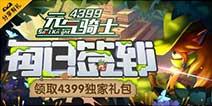 《元气骑士》每日签到领取4399游戏盒独家礼包