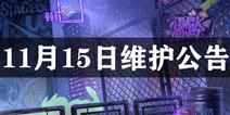 300大作战11月15日10点维护 英灵棋决内容更新