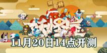 阴阳师妖怪屋11月20日14点开启测试 快爆抢先下载获取测试资格