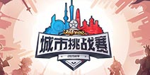 哏都VS魔都!《决战平安京》城市挑战赛总决赛即将开启