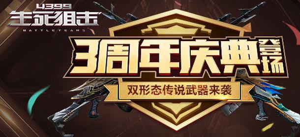 生死狙击11.25三周年庆典 双形态传说武器登场