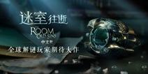 迷室往逝11月29日全平台上线 奇幻冒险即将开启