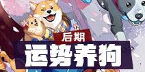 阴阳师百闻牌运势养狗流