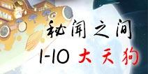 阴阳师百闻牌秘闻之间1-10攻略 秘闻之间第一章大天狗攻略
