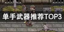 失落城堡单手武器哪个好 单手武器推荐TOP3