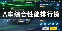 QQ飞车手游A车综合性能排行榜 A车哪一个更好