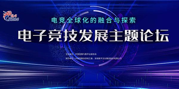 电竞全球化融合与探索主题论坛18日海口举办(附嘉宾阵容)