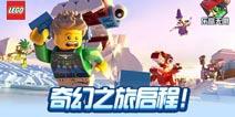 乐高无限正式服12月12日更新 乐高奇幻之旅即将启程