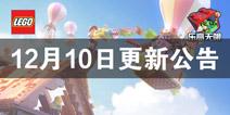 乐高无限12月10日更新公告 烹饪优化 配方调整