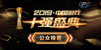 """2019年度中国""""游戏十强""""盛典:评选花落谁家19日最终揭晓"""