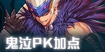 地下城与勇士M鬼泣PK加点推荐 DNF手游鬼泣PK怎么加点