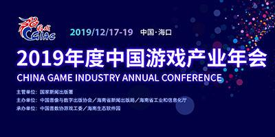 以新思路、新业绩赢得产业发展新未来――2019年度中国游戏产业年会致辞