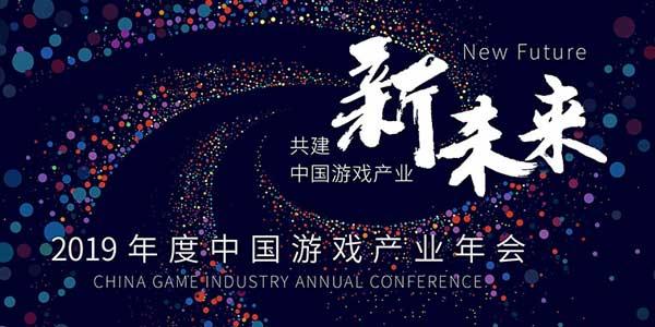 张毅君司长在2019年中国游戏产业年会上的报告发言