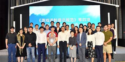 《游戏适龄提示规范》等四项团体标准研制工作在2019年中国游戏产业年会期间启动