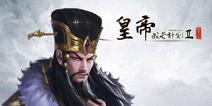 皇帝成长计划2全新帝卡司马懿登临 挑战模式绘卷上线