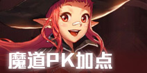顿狈贵配资公司魔道学者PK加点推荐 地下城与勇士M魔道PK怎么加点