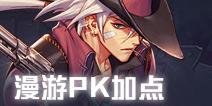 DNF手游漫游枪手PK加点推荐 漫游PK怎么加点