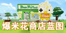 乐高无限爆米花商店蓝图已上线 金鸡金猪店内有售