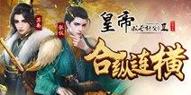 【更新公告】新资料片:《战国》正式开启!新春活动上线!