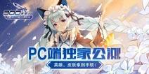 300大作战2月13日更新公告 纯白花嫁上线