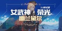 崩坏3全新骑枪角色女武神·荣光 幽兰黛尔登场!