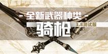 崩坏3V3.8测试服丨新武器种类骑枪亮相!唉你别跑,让我插一下
