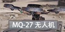 使命召唤手游连杀技能无人机怎么用 使命召唤手游MQ27无人机使用技巧
