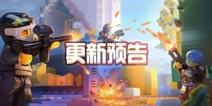 乐高无限3月5日更新生存模式新玩法 开学季活动来啦