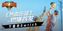 《热血街篮》燃爆首发,全民下载夺Switch!