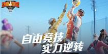 自由竞技街篮手游《热血街篮》3月12日正式上线