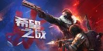 生死狙击3月16日新玩法模式开启 活动更新登场